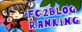 FC2ランキングバナーNo.three