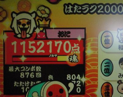 太鼓の達人Wii3 はたラク2000 115,2万 自己ベ