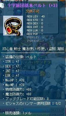 十字旅団基本ベルト 3連