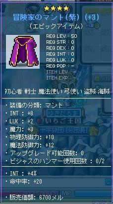 冒険家のマント(紫)