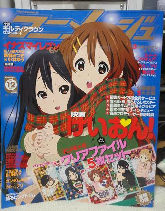 アニメージュ2011.12月号