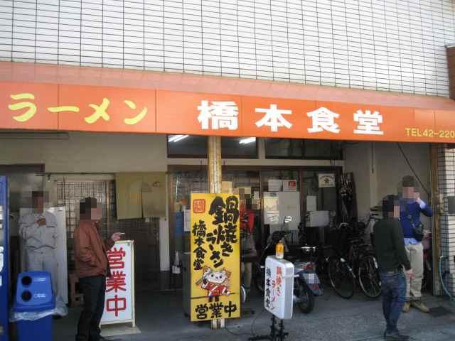 橋本食堂20130304-01