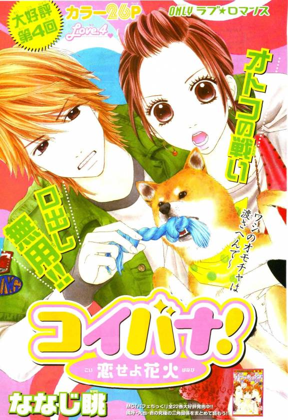 [large][AnimePaper]scans_Koibana!-Koiseyo-Hanabi_Hermy(0.69)__THISRES__155241