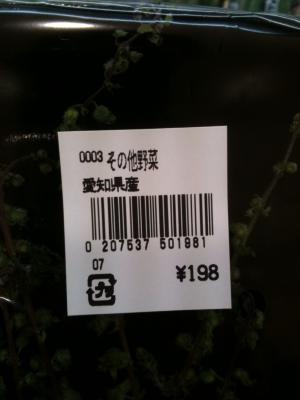 その他野菜