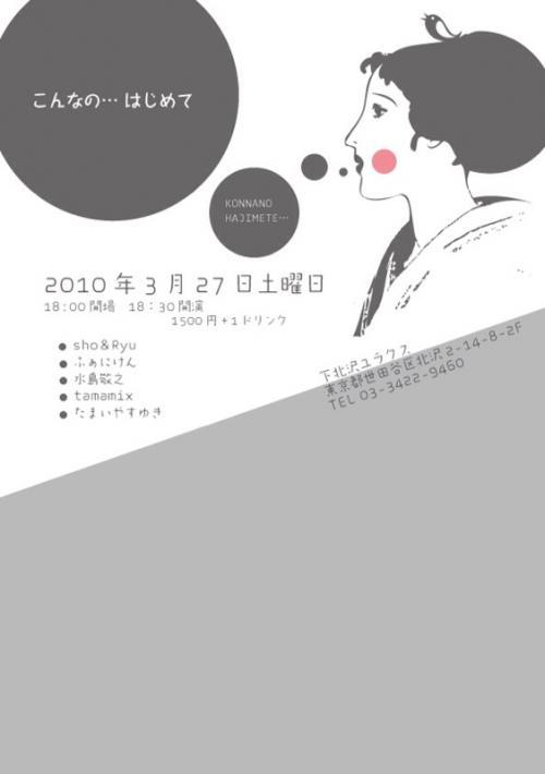 下北沢ライブ