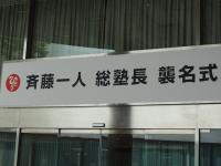 jyuku1.jpg