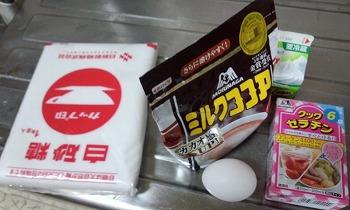 チョコレートミルクプリン 材料