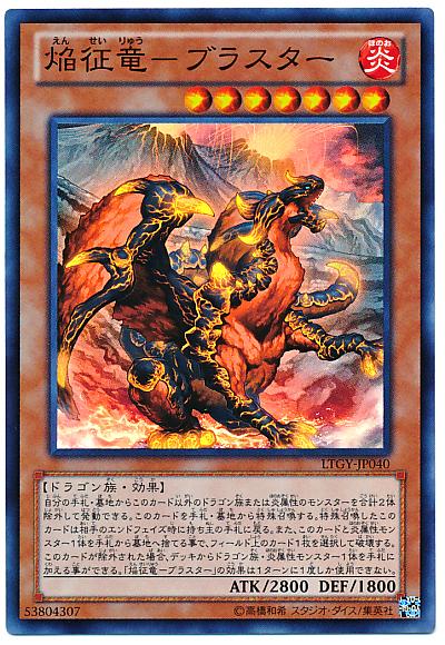 焔征竜―ブラスター
