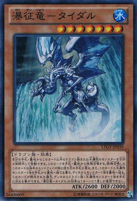 瀑征竜―タイダル