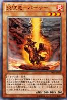 炎征竜-バーナ-