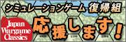 JAPAN WARGAME CLASSICS