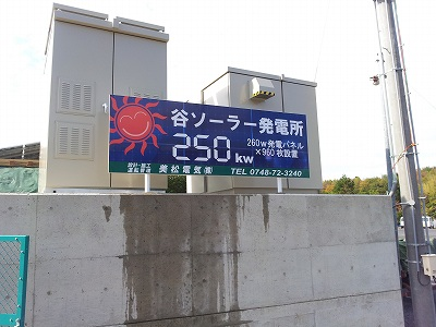 ソーラー発電所看板