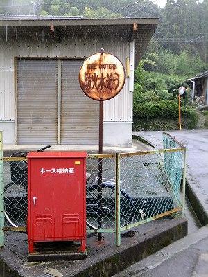 防火水槽看板