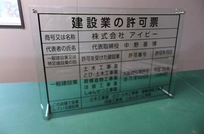 アクリル建設業許可プレート