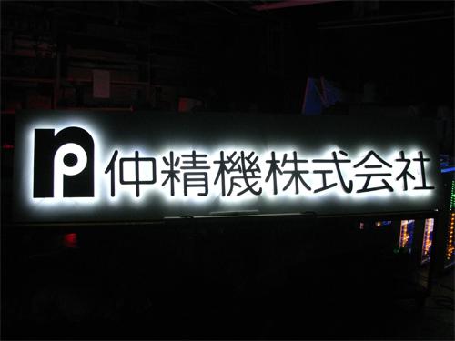 仲精機01