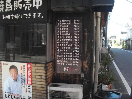 多子作_焼き鳥メニュー看板