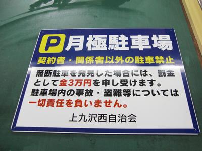 上九沢西自治会