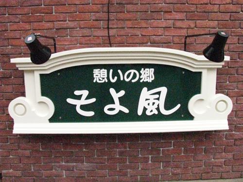 soyokaze01