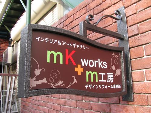 mkworks