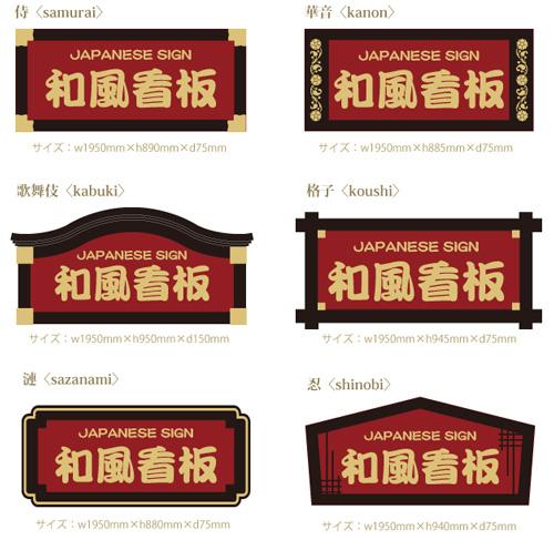 雅_本体デザイン6種類