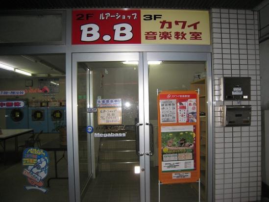 2010/03/22ルアーショップB・B入り口