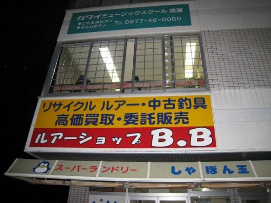 2010/03/22ルアーショップB・B看板