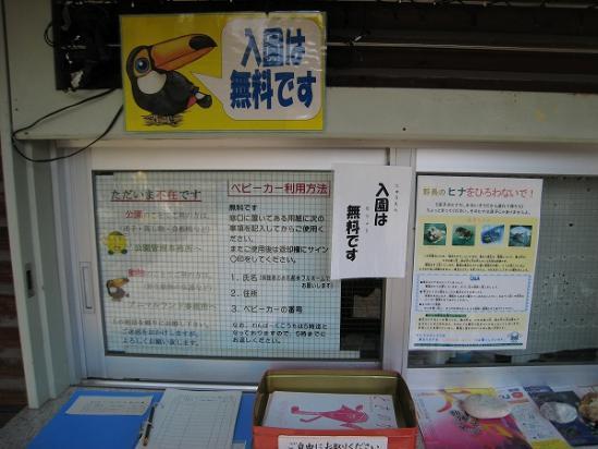 2010/04月/わんぱーくこうちアニマルランド無料
