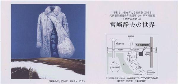シベリア抑留者の絵画展