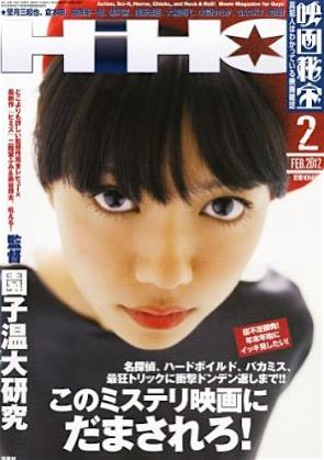 HIHO201202_cover.jpg