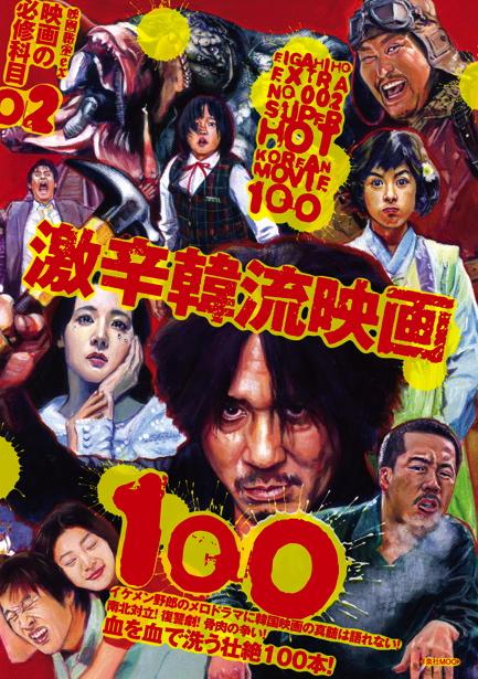 HIHO_korea-movie100_cover.jpg