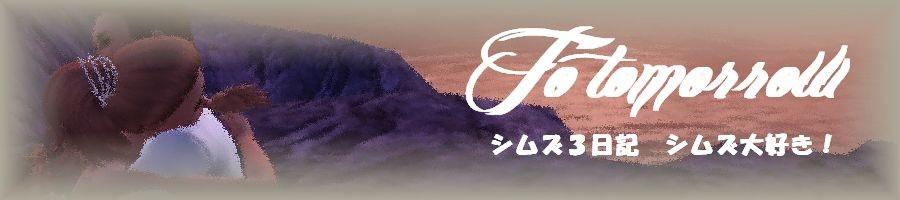 シムズ3日記 シムズ大好き!