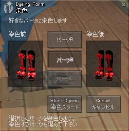赤い指定あんぽ