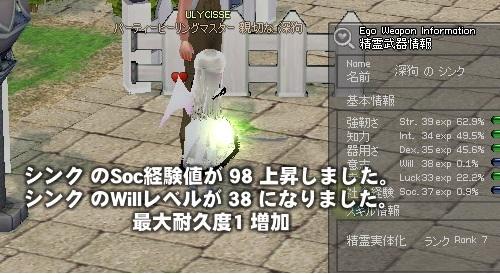 ブログ用WILL38