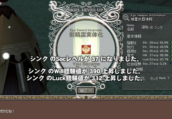 ブログ用SOC37