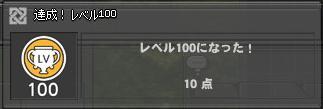 ブログ用レベル100
