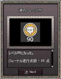 ブログ用レベル90ジャーナル