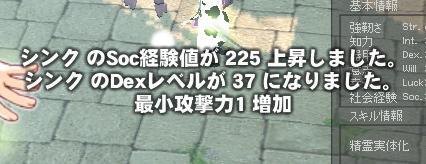 ブログ用DEX37