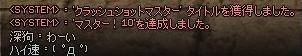 ブログ用マスタ10