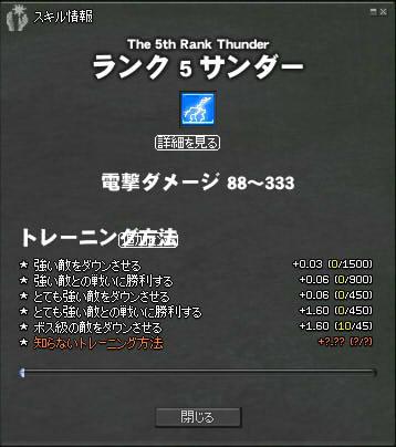 ブログ用TH5