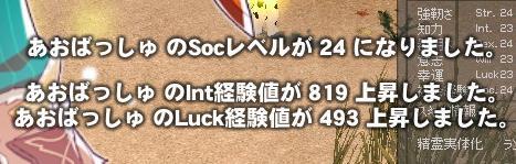 ブログ用SOC24
