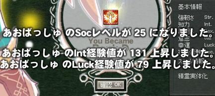 ブログ用SOC25