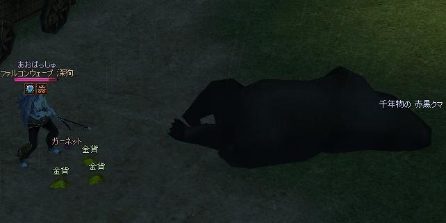 ブログ用千年赤黒クマ2
