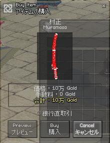 ブログ用赤村正100k