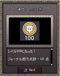 ブログ用レベル100-2