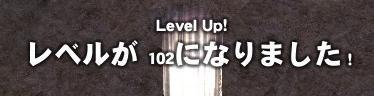 ブログ用レベル102