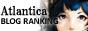 アトランティカ・攻略ブログ