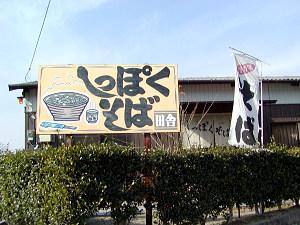20030104inaka0002.jpg