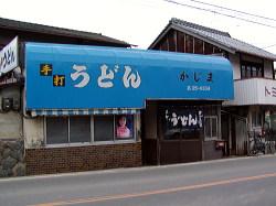 20031218kajimaya0003.jpg