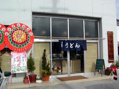 20031218kannonnji0002yasunami.jpg