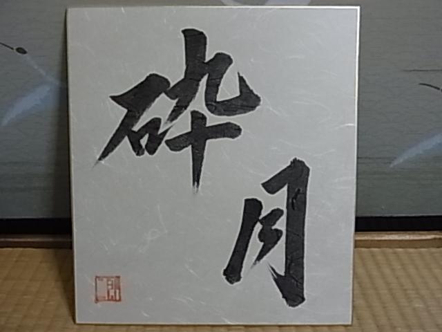 RIMG0406.jpg